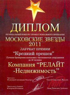 Диплом Релайт-Недвижимость Московские звезды, Крепкий орешек