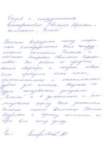 Отзыв Елистратовой С.Ю. об агентстве