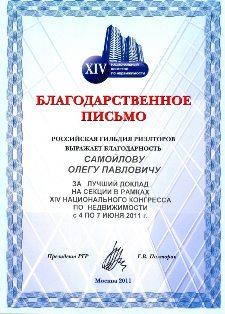 Благодарственное письмо Самойлову Олегу