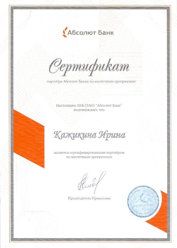 Сертификат Кажикиной Ирины от Абсолют Банка
