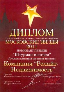 Диплом Релайт-Недвижимость Московские звезды, штурман ипотеки