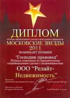 Диплом Релайт-Недвижимость Московские звезды, Господин Правовед