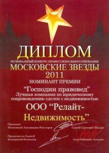 Конкурс Московские звезды