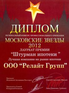 Московские звезды