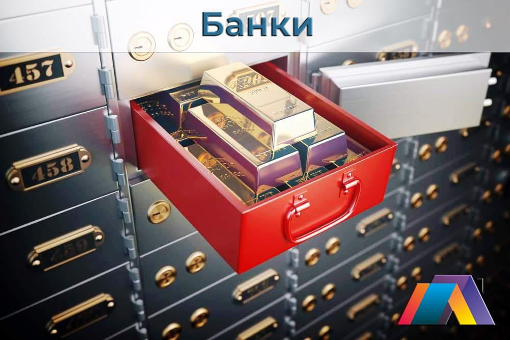 Банки-партнеры нашей компании