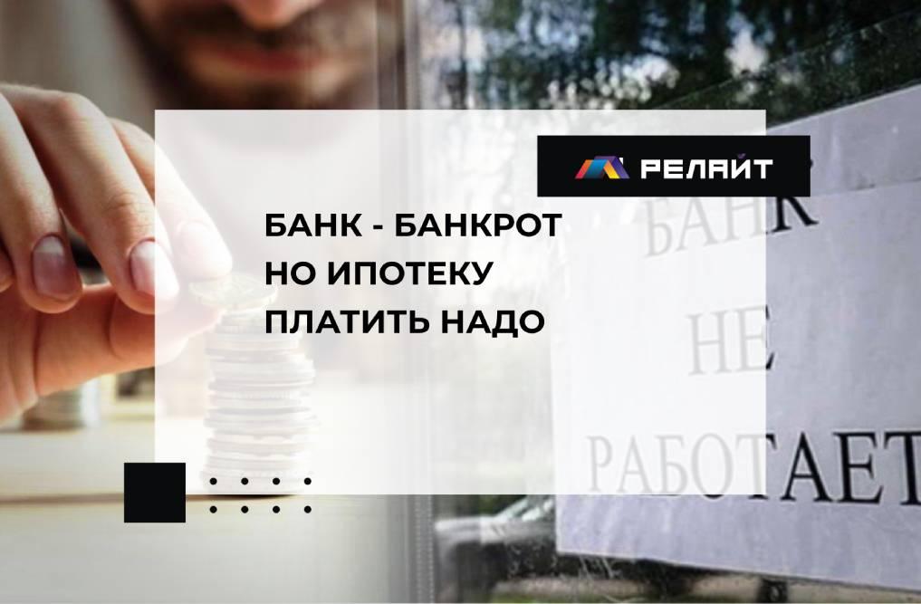 Банкротство банка. Что делать с ипотекой?