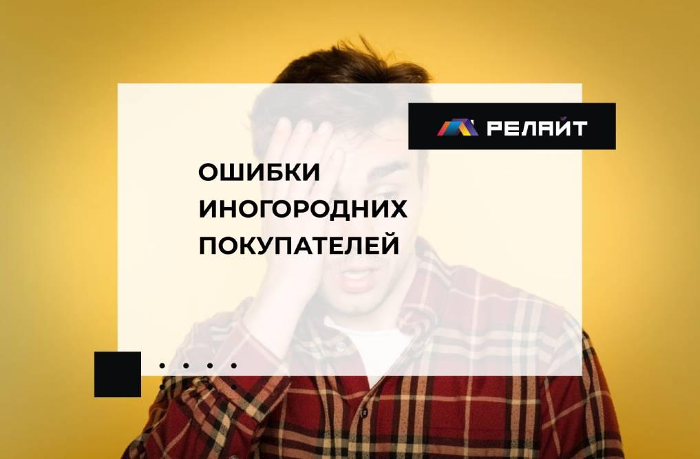 Ошибки иногородних покупателей при покупке квартиры в Москве