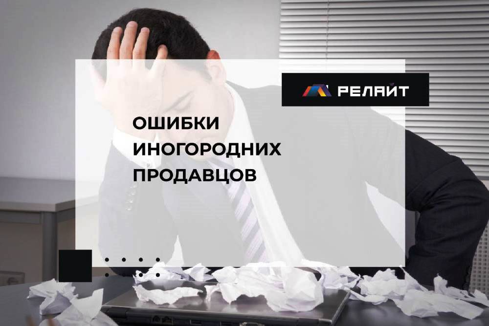 ошибки иногородних продавцов при продаже квартиры в москве