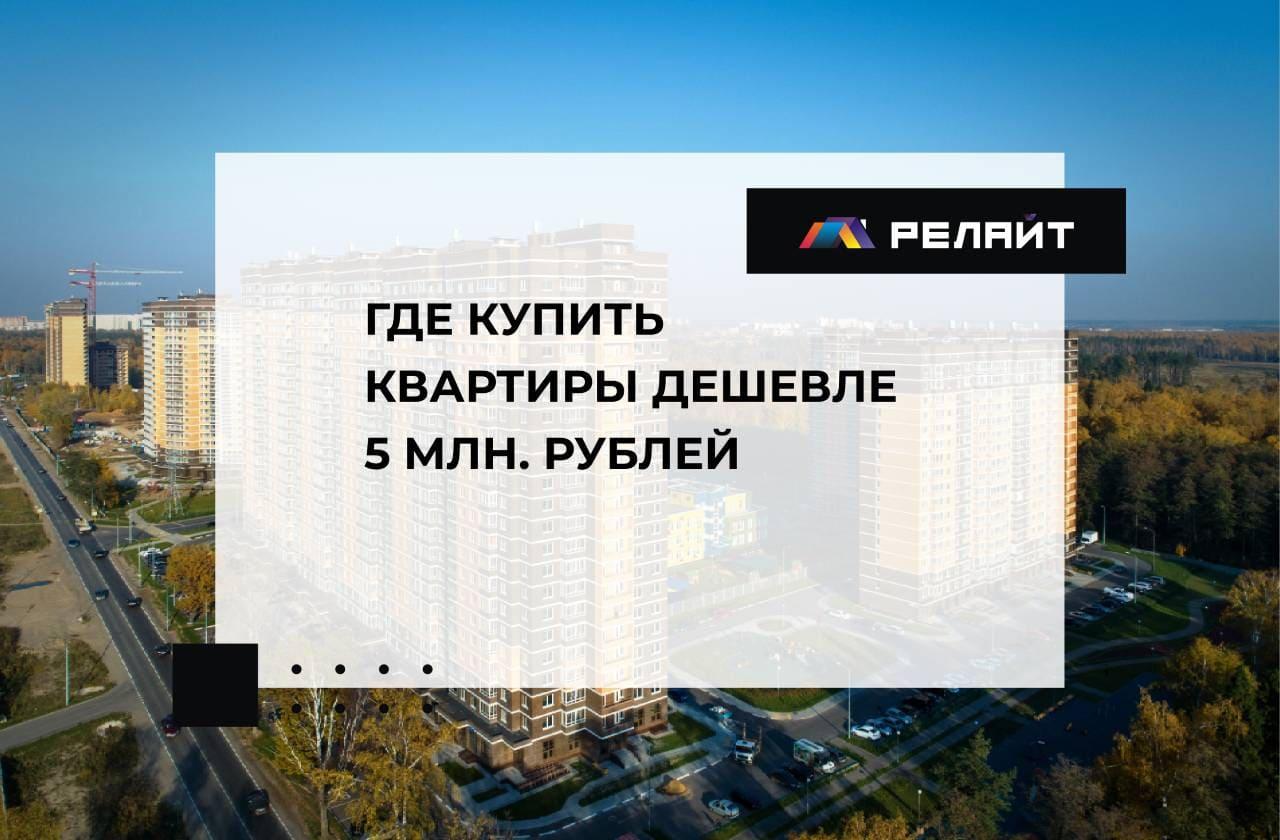 Где в Москве купить квартиру дешевле 5 млн.рублей