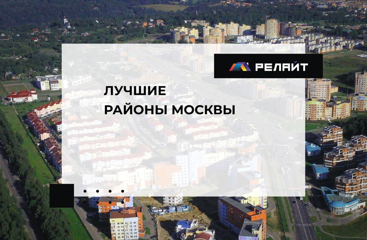 Лучшие районы Москвы для жизни в 2021 году